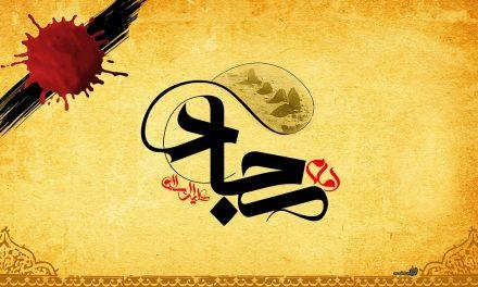 Sayings of Imam Zainul Abdeen (AS), the fourth Imam of Shia Muslims