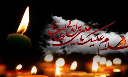 Imam Ali's (AS) martyrdom (poem)